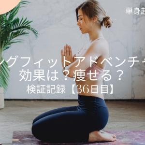 【検証36日目】リングフィットアドベンチャーの効果は?痩せる?