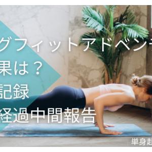 【検証43日目】リングフィットアドベンチャーの効果は?痩せる?【ビフォーアフター】