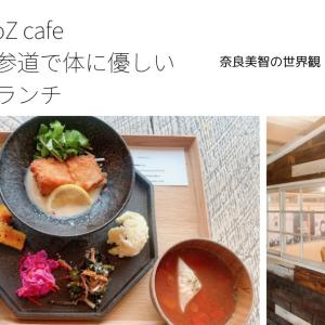 AtoZ cafe:表参道で体に優しい和ランチ、奈良美智の世界観