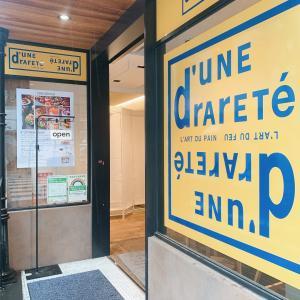 デュヌラルテ:「類にも稀なる」無添加のパン屋が青山に復活オープン