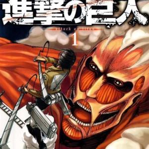【おすすめ漫画】これを読めば進撃の巨人が読みたくなる!!