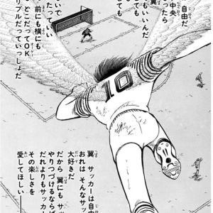 【おすすめ漫画】これを読めばキャプテン翼が読みたくなる!①