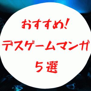 おすすめの傑作デスゲームマンガ 5選