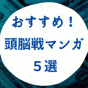 【完結済み】絶対ハマるおすすめの頭脳戦マンガ 5選