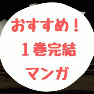 1巻完結のおすすめマンガ 7選