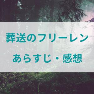 マンガ大賞2021『葬送のフリーレン』あらすじ・感想