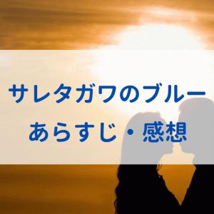 2021年ドラマ原作『サレタガワのブルー』あらすじ・感想