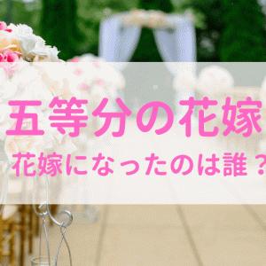 『五等分の花嫁』の最終話はどうなった?花嫁は誰?