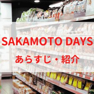 『SAKAMOTO DAYS(サカモトデイズ)』あらすじ・紹介