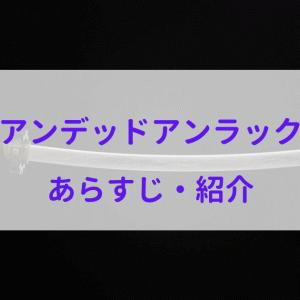 『アンデッドアンラック』のネタバレ・あらすじ・感想