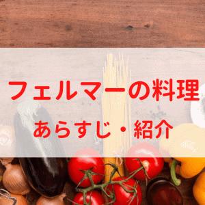 『フェルマーの料理』あらすじ・紹介