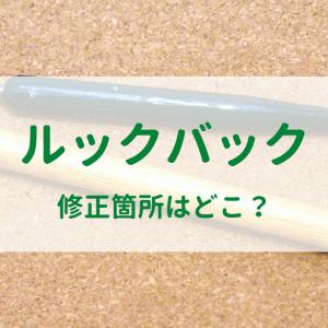 『ルックバック』単行本のあらすじ紹介