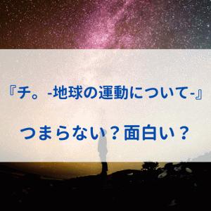 『チ。-地球の運動について-』はつまらない?面白い?