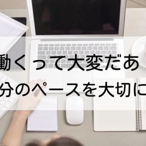 【雑談】お仕事の大変さに関することを書いてみた【聞いて】