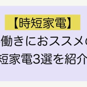 【時短家電】共働き夫婦におススメの時短家電3選を紹介!