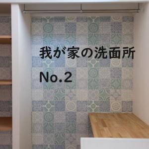 我が家の洗面所No.2