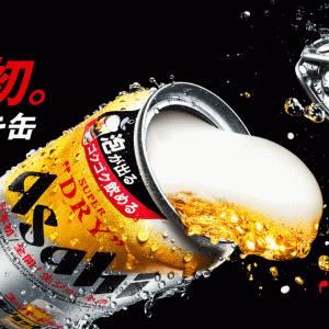 【間違いない美味さ】『アサヒビール』の生ビール缶などについてのまとめ