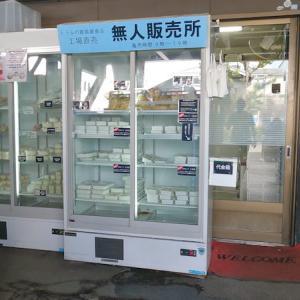 [おみやげ #03] 京都 向日市 鹿島屋食品。アウトレット豆腐の工場直売無人販売所