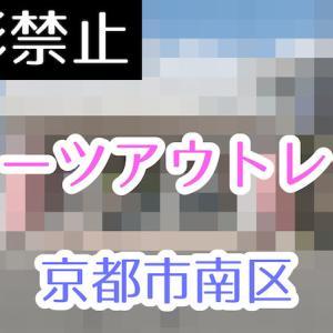 [おみやげ #01] 京都 吉祥院 吉祥菓寮ファクトリー直売店
