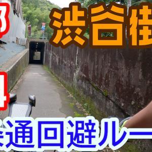 [道 #02] 京都から山科へ、渋谷街道。五条通を回避しよう。