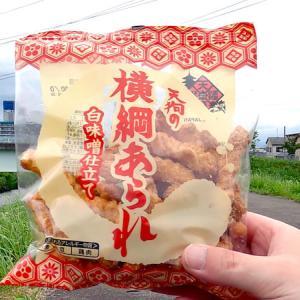 [おみやげ #05] 京都 伏見 天狗製菓。工場直売所 横綱あられ ピリカレー