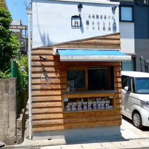 [お持ち帰り #08] 京都 山科 雲のむこうはいつもあお空。天然酵母食パン専門店