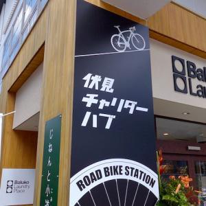 [道 #04] 京都 伏見 チャリダーハブ。力の湯に出来たロードバイクステーション