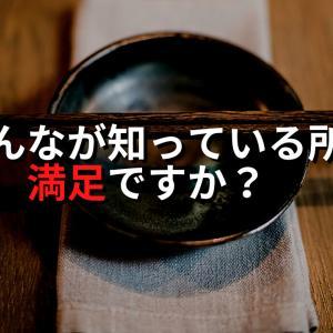 【元コンシェルジュ厳選】すすきの周辺/日本料理・割烹で口コミ人気高い穴場店8選