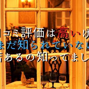 【元コンシェルジュ厳選】神戸三宮駅/フレンチ・ビストロで口コミ人気高い穴場店10選