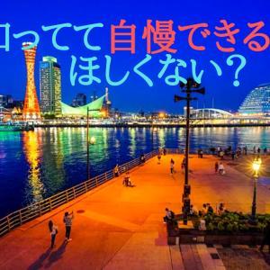 【元コンシェルジュ厳選】三宮駅/高級寿司屋で口コミ高評価穴場人気店4選