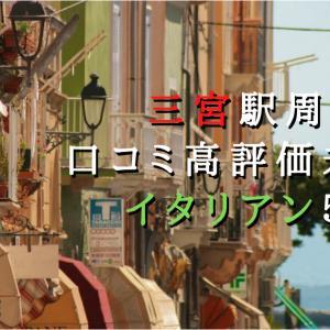 【元コンシェルジュ厳選】三宮駅/イタリアンで口コミ人気高い穴場店5選