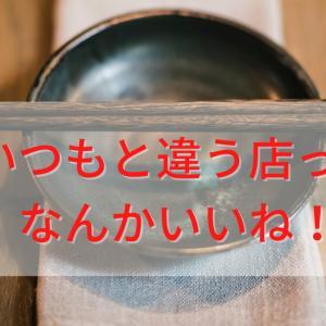 【元コンシェルジュ厳選】京都市役所前周辺で口コミ高評価多数穴場レストラン8選
