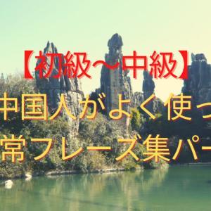 【初級~中級】普段中国人がよく使っている日常フレーズ集パート9