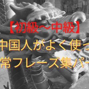 【初級~中級】普段中国人がよく使っている日常フレーズ集パート5
