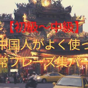 【初級~中級】普段中国人がよく使っている日常フレーズ集パート8