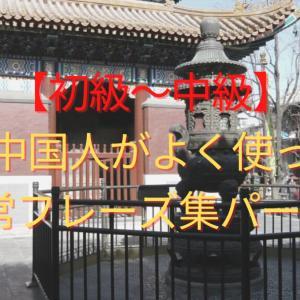 【初級~中級】普段中国人がよく使っている日常フレーズ集パート11