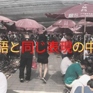 【初級~中級】普段中国人が使う日常表現(日本語と似た言い回し編)
