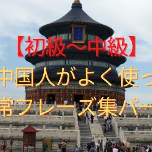 【初級~中級】普段中国人がよく使っている日常フレーズ集パート6