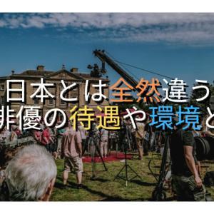 【驚愕】日本とは全然違う中国人俳優のギャラ・待遇・環境とは?