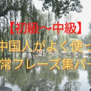 【初級~中級】普段中国人がよく使っている日常フレーズ集パート7
