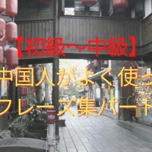【初級~中級】普段中国人がよく使っている日常フレーズ集パート10