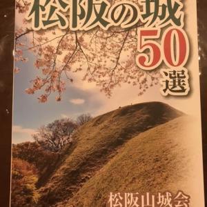 吉田隆徳「松坂の城50選」ほか