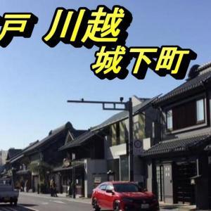 小江戸川越城下町