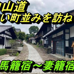 中山道・馬籠から奈良井まで古い町並みを訪ねて