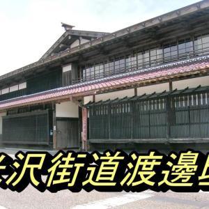 米沢街道・下関宿 渡邊邸