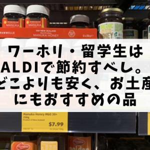 ALDI(アルディ)はなぜこんなに安いのか?理由10選!!