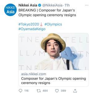 ジャパンスキャンダル・小山田圭吾がツイッターのトレンド入り