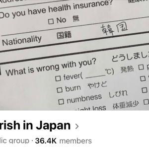 辛い時にクスッと笑えるFacebookグループページ『Engrish in Japan 』