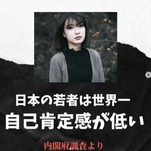 《衝撃》日本の若者は世界一肯定感が低い。