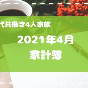 【住宅ローン4500万円返済中!30代共働き4人家族】2021年4月の家計簿公開